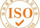 许昌ISO9001认证,河南ISO9000认证机构