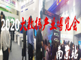 云技术--2020中国(南京)国际大数据产业博览会