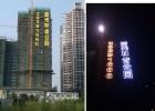 重庆楼盘发光字轮廓字外墙排栅发光字房地产名称发光字