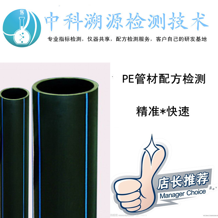 PE管材配方检测化验报告