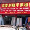 深圳鸿泰利铝合金管扣脚手架厂家批发