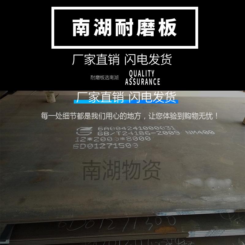 眉山宜宾nm400耐磨板nm400耐磨钢板价格报价