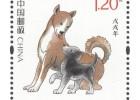 2018年《戊戌年》狗年特种邮票 套票