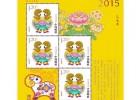 第四轮生肖邮票 2015年羊小版邮票