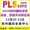 19郑州国际演艺设备与智能声光展览会——专业灯光音响展