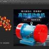 YZG60-4.5/6振动电机 宏达振动机械