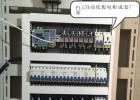 四方电气PLC控制 变频控制柜 自动化控制系统 低压成套系统