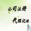 淄博注册企业 优惠记账报税 隆杰财税小刘会计帮