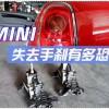 北京迷你失去手刹后有多危险带你一看究竟