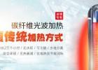 金泉涞碳纤维光波电采暖炉优势