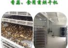 新一代香菇烘干机 新式香菇烘干房技术介绍