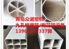 PVC九孔格栅管设备