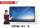 河北华远视讯厂家直销智能液晶白板及软件开发