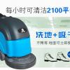 山东手推式洗地机DJ20物业保洁公司专用特价销售