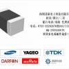 yageo电容代理 国巨电容代理0603