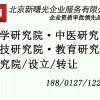 北京中医研究院医学研究院转让