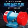 ZDJ-5.5-6三相振动电机 5.5KW振动马达