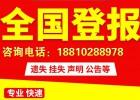 北京遗失声明注销公告登报网需要办理请联系