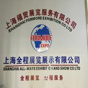 上海福贸国际展览服务有限公司
