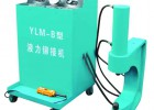 电动液压冷铆机;大梁铆接机 液压冷态铆接机