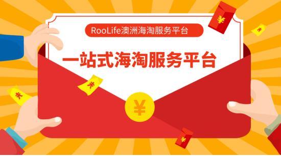 RooLife開啟代購新模式,大平臺批發讓成交更簡單