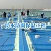 广州代办防水防腐保温工程专业承包资质费用