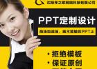 PPT设计公司,把您的想法说出来,琴之歌助您一臂之力
