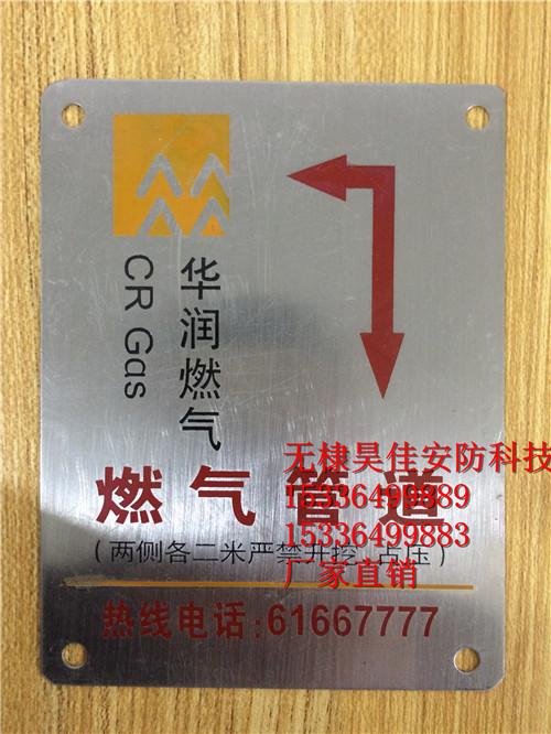 供应燃气管线地面标志牌 标识牌 不锈钢圆形地标牌 天然气地贴