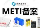 电源适配器日本METI备案泰斯特提供