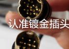 藤仓FSM-80S/62S/62C电池充电线DCC-18