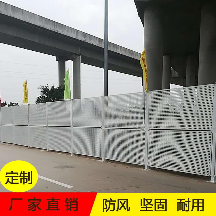 台山工地施工冲孔板围挡 江门远达交通厂专业生产围挡