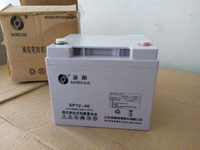圣阳蓄电池12v40ah绵阳价格