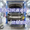 北京奥迪维修解决发动机渗油,只需注意这一点