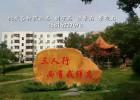 杭州刻字景石 小区观景石 学校校名石 大型园林景观刻字石