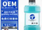 漱口水OEM ODMOBM贴牌口腔清洁护理加工定制