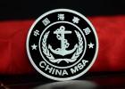海shi局银币定制庄重大qi