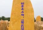 园林景观标志石 广场题名石在哪里买 大型黄蜡石招牌石批发