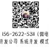 广州微云全球系统开发模板出售