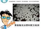 聚氨酯泡沫塑料配方检测成分分析服务