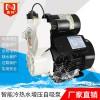 家用自动冷热水自吸泵 小型智能生活家庭静音抽水增压水泵