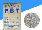台湾长春PBT代理 1100-211m 纯树脂pbt