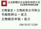 文物-北京文物拍卖公司注册转让