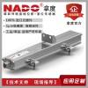 NADO拿度外置滑块磁致伸缩式传感器位移计磁悬浮