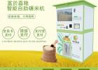 智能自助碾米机给你现下最流行新颖的健康大米新吃法现磨现卖
