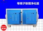 高压静电低温等离子工业除油烟油雾烟雾净化器废气环保净化器
