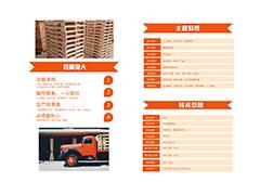 多功能木托盘自动生产机