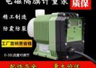 阿尔道斯自动电磁隔膜计量泵微型加药设备定量泵耐酸碱腐蚀流量泵