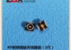 RF射频座天线插座stm加强改进版同轴天线