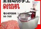众兴仿手工真刀剁肉机全自动商用剁馅机包子饺子馅肉馅菜馅机