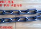 镀锌刷漆13mm lashing chain船用绑扎链条